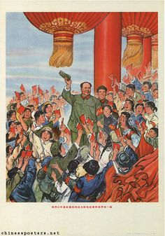 Chinese Propaganda Poster : Chairman Mao and us together