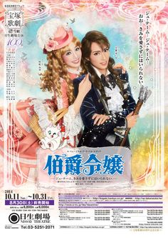 2014年 雪組 『伯爵令嬢』 -ジュ・テーム、きみを愛さずにはいられない-(早霧せいな)