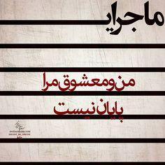 حافظ ● ماجرای من و معشوق مرا پایان نیست هر چه آغاز ندارد نپذیرد انجام #حافظ…