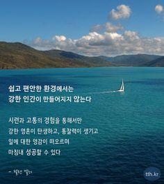 쉽고 편안한 환경에서는 강한 인간이 만들어지지 않는다.  시련과 고통의 경험을 통해서만 강한 영혼이 탄생하고 통찰력이 생기고, 일에 대한 영감이 떠오르며 마침내 성공할 수 있다.   - 헬렌 켈러  #톡톡힐링 Wise Quotes, Famous Quotes, Inspirational Quotes, Language Quotes, Korean Quotes, Favorite Person, Better Life, Cool Words, Sentences