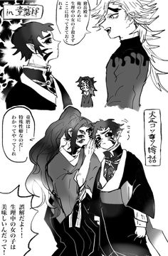 Demon Slayer, Manga, Nerd, Memes, Cartoon, Comics, Twitter, Confused, Anime Demon