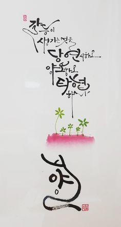 갈등이 생기는걸 당연시 하고 양보하고 타협하라~♡ 부부사이, 연인사이, 모든 인간관계에서 서로 양보하고... Hello Spring, Lightroom, Illustration Art, Calligraphy, Writing, Drawings, Quotes, Blog, Home Decor