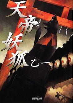 天帝妖狐/乙一
