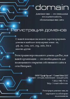 """Предлагаем вам услугу """"Регистрация домена"""":  - это первый шаг для полноценного открытия собственного сайта в сети Интернет  http://count-orlov.com/services-for-individuals/domain-registration/"""