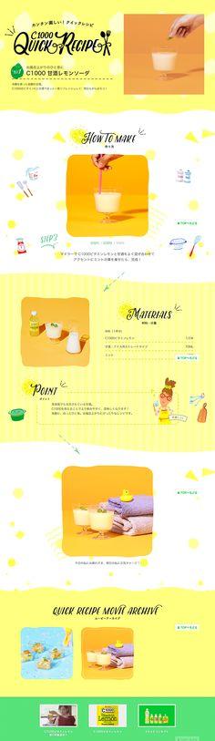 C1000 甘酒レモンソーダ|WEBデザイナーさん必見!ランディングページのデザイン参考に(かわいい系)