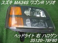 【中古】スズキ ワゴンR ソリオ MA34S ヘッドライト 右 ハロゲン【楽天市場】