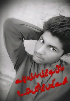 Urdu Shayari mh Abdul Jabbar Arab Men, Beard No Mustache, Muhammad, Stylish Men, Boy Fashion, Boys, Places, Fashion For Boys, Baby Boys