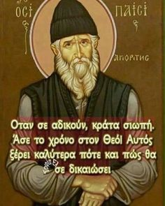 Spiritual Quotes, Wisdom Quotes, Positive Quotes, Orthodox Prayers, Pray Always, Religious Icons, Greek Quotes, Christian Faith, Orthodox Icons