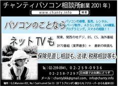 創業2001年のチャンティのネットTV