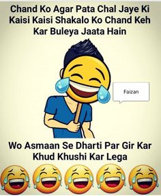 Very Funny Memes, Funny School Jokes, Funny Jokes In Hindi, Some Funny Jokes, Funny Relatable Memes, Funny Facts, Best Friend Quotes Funny, Funny Attitude Quotes, Funny True Quotes