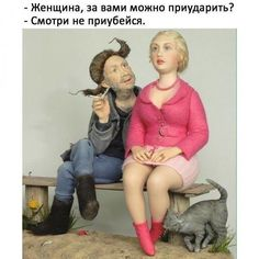 "Gallery Irina Pakhomova ""Rosa Ivanovna and grandfather Bur"" Sexy Talk, Funny Expressions, Man Humor, My Passion, Macabre, Mixed Media Art, Female Art, Laughter, Pin Up"