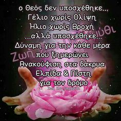 Greek Quotes, Morning Quotes, Wise Words, Christ, Thoughts, Word Of Wisdom, Famous Quotes, Ideas