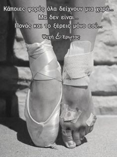Greek Quotes, Forever Love, Slogan, Fitness Inspiration, Personality, Thoughts, Feelings, Ballerinas, Life