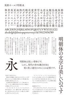 筑紫書体 ー筑紫オールド明朝 筑紫丸ゴシック « TDC TOKYO JPN