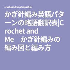 かぎ針編み英語パターンの略語翻訳表 Crochet and Me かぎ針編みの編み図と編み方