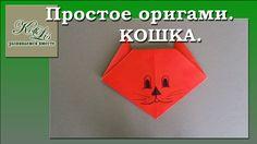 Простое оригами.  Кошка.