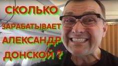 Сколько зарабатывает Александр Донской и как он вышел в ТОП ютуб [Денис ...
