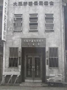 その昔、中崎町に本店営業部がありました。