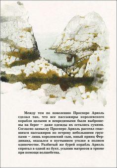 The Tempest. Snow Queen, Book Illustration, Illustrators, Paper Art, Fairy Tales, Images, Watercolor, Fine Art, Inspiring Art