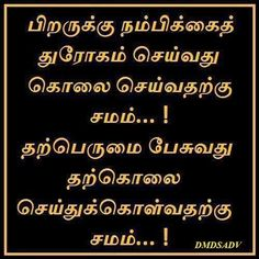 41 Best Tamil Quotes Images Kisses Love Unique Quotes