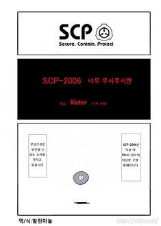 SCP 간단 소개 망가 - SCP-2006 편 | 유머 게시판 | 루리웹 모바일 Foundation, Mortal Kombat, Creepypasta, Reading, Creepy Pasta, Reading Books, Foundation Series