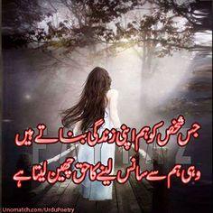 Js shakhs ko hum apni zindagi bante hain,,  Woh hum se saans lene ka haq cheen leta hai. http://www.unomatch.com/urdupoetry  #poetry #sadpoetry #Unomatch #Quotes #UrduPoetry #Urdulibrary