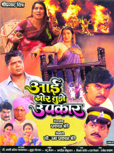 Released in 1999. Starring Ashok Saraf, Laxmikant Berde & Mohan Joshi.