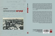 In the seventies, somewhere during the period of disillusionment and dissatisfaction that followed the Yom-Kippur war, I was a research student at the Hebrew University of Jerusalem and so I decided to examine a new social phenomenon looming on the Israeli horizon.