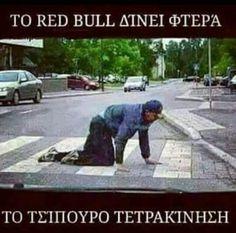 Greek Memes, Funny Greek Quotes, Funny Qoutes, Funny Picture Quotes, Jokes Quotes, Sarcastic Quotes, Funny Photos, Funny Memes, Friend Jokes