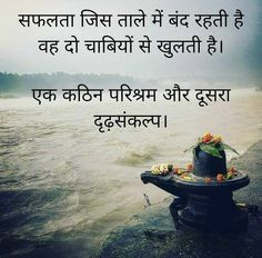 10 Positive Life-changing Bhagvat Geeta Quotes In Hindi Motivational Picture Quotes, Morning Inspirational Quotes, Inspiring Quotes, Funny Quotes, Funny Humor, Motivational Lines, Good Morning Friends Quotes, Good Morning Quotes For Him, Positive Good Morning Quotes