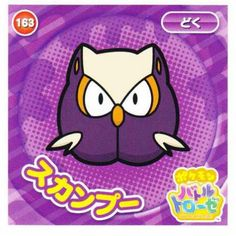 Pokemon 2015 Battle Trozei Collection Series #3 Stunky Sticker
