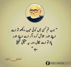 Visit our website for Sufi Quotes, Urdu Quotes, Wisdom Quotes, Quotations, Qoutes, Funny Quotes, Islamic Inspirational Quotes, Religious Quotes, Islamic Quotes