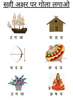 Vowel Worksheets, Alphabet Tracing Worksheets, Hindi Worksheets, Printable Preschool Worksheets, 1st Grade Worksheets, Alphabet Activities, Grammar Worksheets, Handwriting Worksheets For Kids, Hindi Language Learning