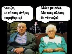 Greek Memes, Funny Greek Quotes, Funny Quotes, Humor Facebook, Cool Pictures, Funny Pictures, Female Dragon, Have A Laugh, Funny Moments
