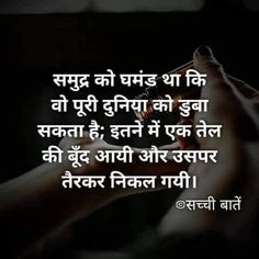 Motivational Quotes In Hindi, Inspirational Quotes Pictures, True Quotes, Book Quotes, Words Quotes, Positive Attitude Quotes, Postive Quotes, Thoughts In Hindi, Good Thoughts