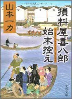 Japan, Edo and Tokyo sonryoya sonryo-ya rental agent Japanese History, Tokyo, Baseball Cards, Sports, Hs Sports, Tokyo Japan, Sport