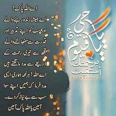 531 Best a dua images in 2019   Dua in urdu, Islamic dua, Allah