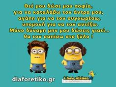 χαχαχαχα!!!! Funny Greek Quotes, Funny Quotes, Funny Memes, Minion Jokes, Minions, Unique Quotes, Interesting Quotes, Just For Laughs, Picture Quotes