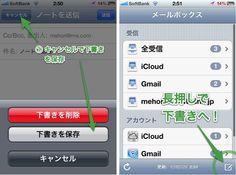 これは知らなかった!iOS メールの下書きに1タップで飛ぶ方法   Lifehacking.jp