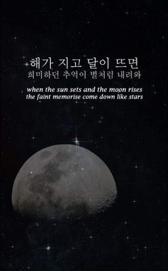 when the sun sets and the moon rises the faint memories come down like stars K Quotes, Song Quotes, Life Quotes, Korean Text, Korean Phrases, Korean Words Learning, Korean Language Learning, Japanese Quotes, Japanese Phrases