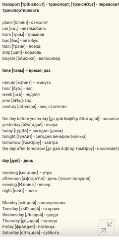 How To Speak Russian, Learn Russian, English Time, Learn English Words, Russian Language Learning, Teaching English, English Vocabulary Words, Schools First, Book Quotes