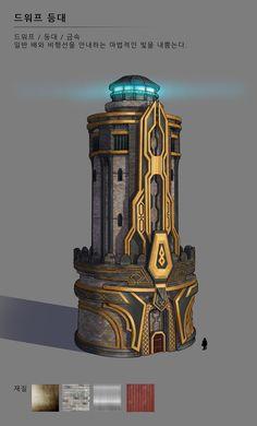 ArtStation - A lighthouse, Jinah Kim 3d Fantasy, Fantasy Places, Fantasy Landscape, Fantasy World, Star Wars Concept Art, Game Concept Art, Dwarven City, Palacio Imperial, Buildings Artwork
