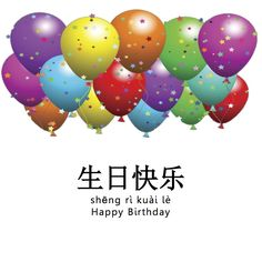 happy birthday in chinese mandarin - Google Search