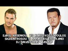 Sakis Arseniou Vs Xaris Kostopoulos - Sigkentrosou Ti Amarties exo kanei (Dj Smastoras Mashup) - YouTube