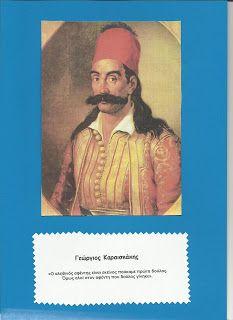 fun-tastic 14: Οι ήρωες του '21 εμπνέουν τους Έλληνες του σήμερα Shape Posters, Greece, Preschool, Hero, Education, Cover, Books, Greece Country, Libros