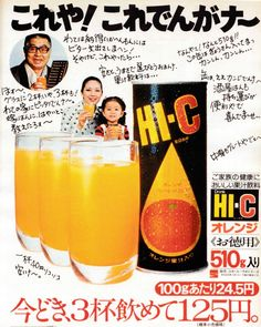 HI-C オレンジ お徳用 藤岡琢也 広告 1976年