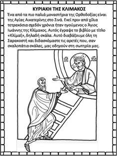 Orthodox Christianity, Religious Art, Kids Education, Preschool, Teaching, Om, Early Education, Lds Art, Kid Garden