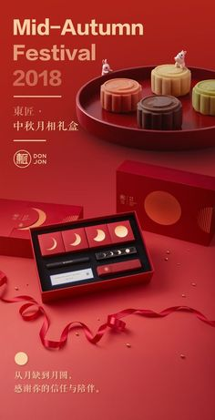 東匠·2018中秋月相礼盒 Biscuits Packaging, Cake Packaging, Food Packaging Design, Food Graphic Design, Food Poster Design, Graphic Design Posters, Cake Festival, Chinese New Year Food, Mid Autumn Festival