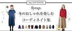 Syrup. Vol.58 Winter 冬おしゃれを楽しむコーディネイト集
