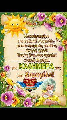 Happy Hour, Good Morning, Mondays, Buen Dia, Bonjour, Good Morning Wishes